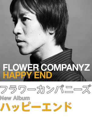 Flower Companies on
